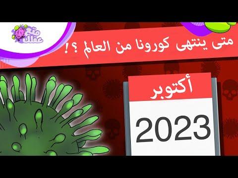 تاريخ البشرية يجيب متى ينتهى فيروس كورونا من العالم ؟!