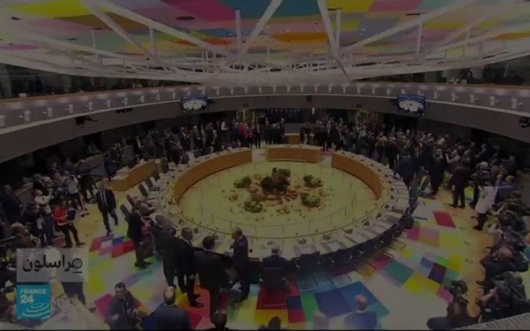 """أي مستقبل لأوروبا بعد أزمة """"كوفيد 19″؟"""