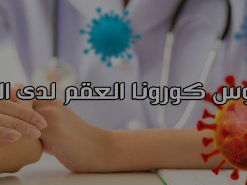 هل يسبب فيروس كورونا العقم لدى النساء؟