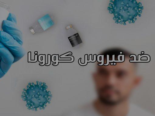 وثيقة التطعيم ضد فيروس كورونا