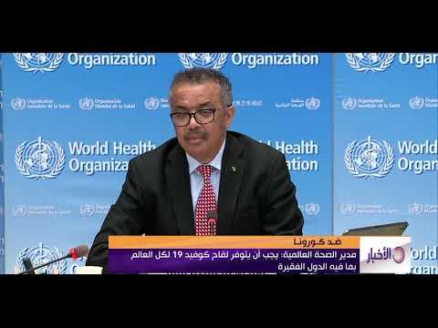 الأخبار – مدير الصحة العالمية: يجب ان يتوفر لقاح كوفيد 19 لكل العالم بما فيه الدول الفقيرة