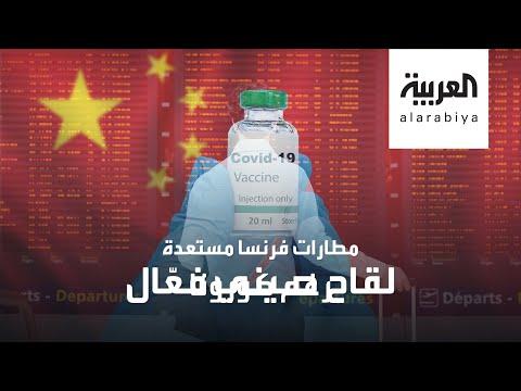 خبر سار قادم من الصين.. لقاح واعد لكورونا