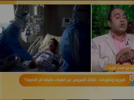 صباح الورد | مستقبل اللقاح وعلاج كورونا في الصيف مع الدكتور أمجد حداد