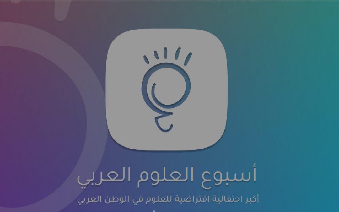 أسبوع العلوم العربي ٢٠٢٠ – مستقبل التعلم عن بُعد بعد جائحة كوفيد-19 | أحمد الفلكاوي