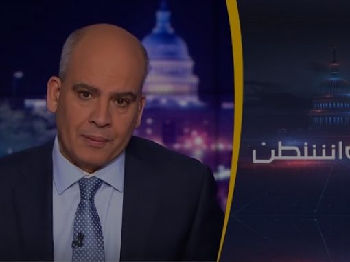 من واشنطن – لمن المستقبل في الشرق الأوسط بعد جائحة