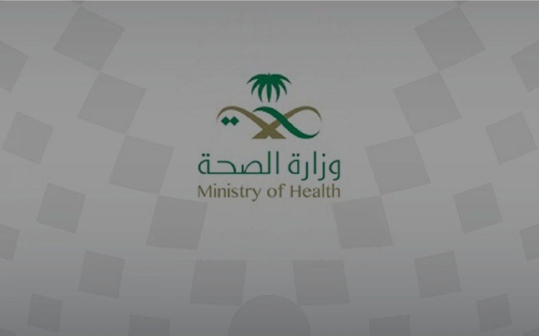 الصحة السعودية تكشف: هكذا يمكنك إثبات التعافي من كورونا