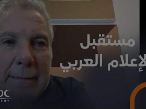 علي جابر يتحدث عن مستقبل الإعلام العربي في الوقت الذي يواجه فيه العالم أزمة كوفيد-19