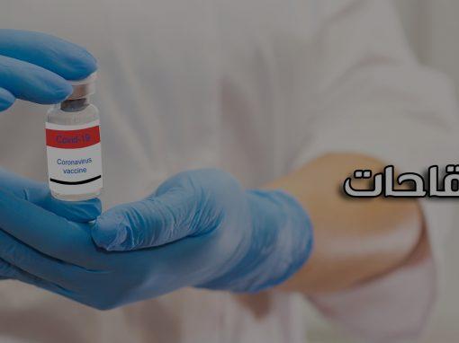 الآثار الجانبية للقاحات